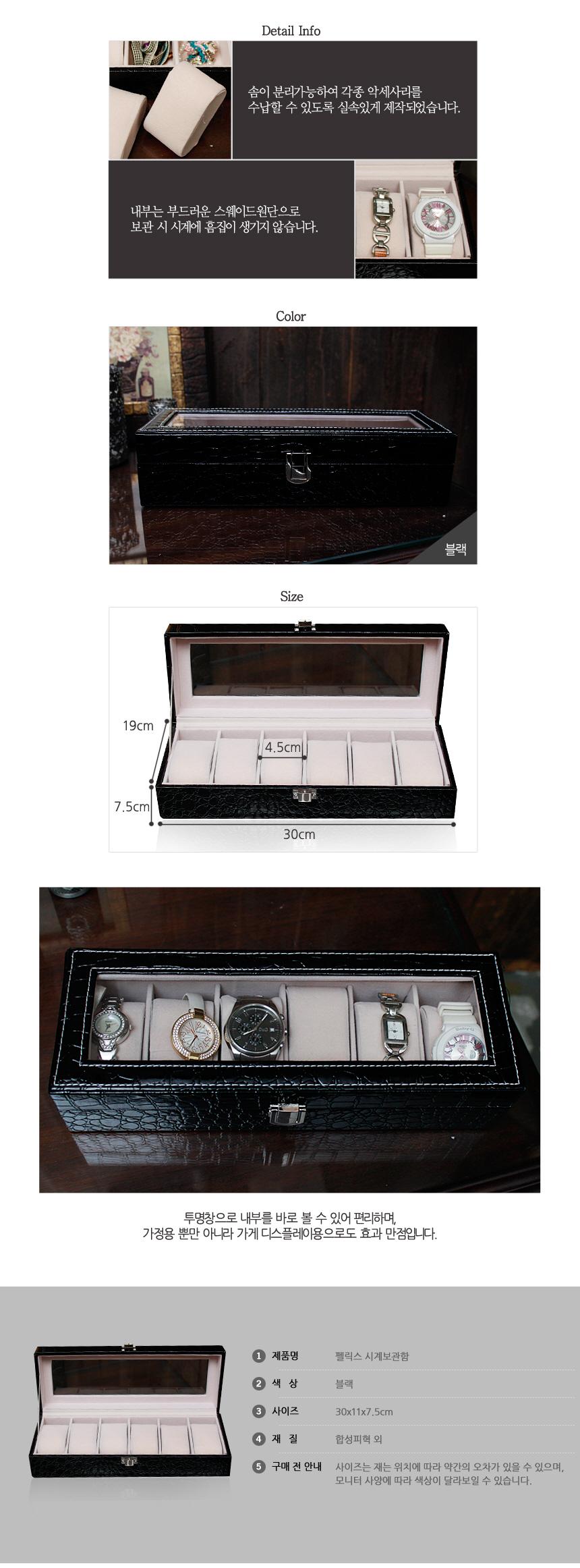 펠릭스 시계보관함 악세사리정리함 보관함 - 포스트레이딩, 15,000원, 시계ACC, 시계보관함