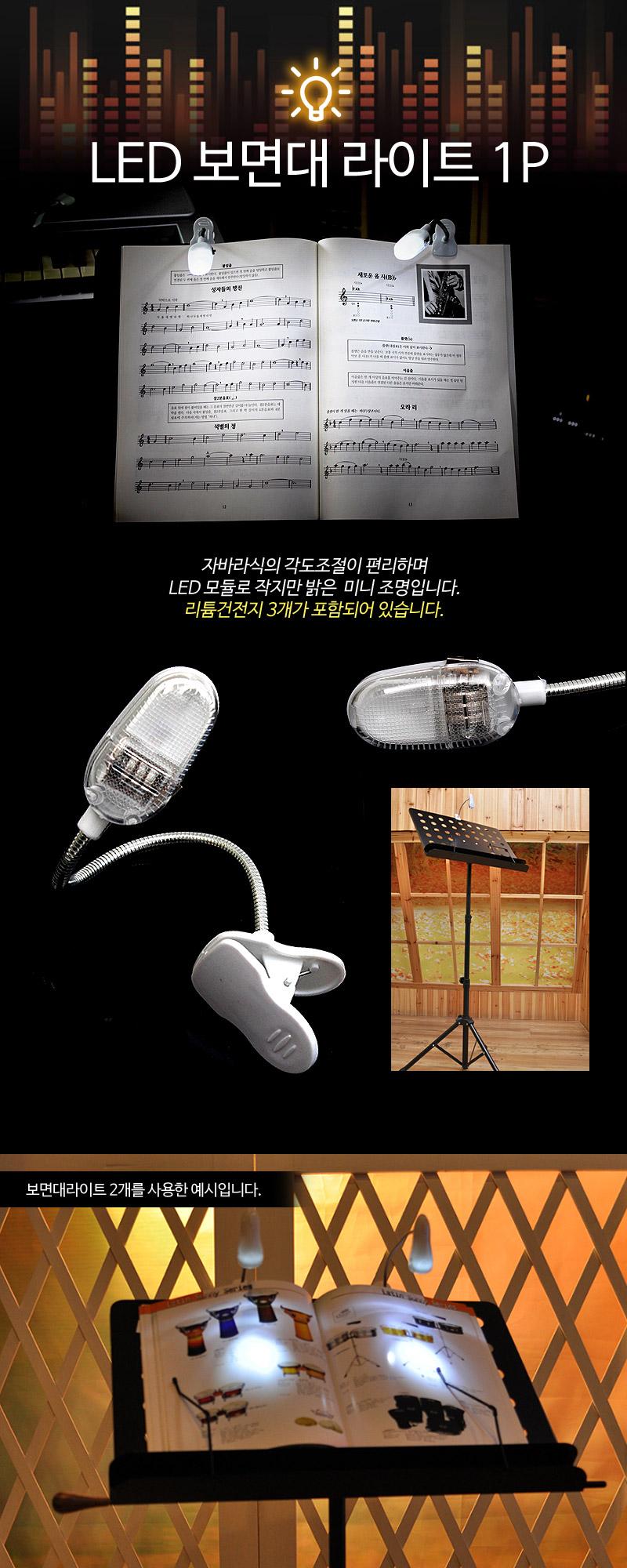 보면대라이트 LED램프 건전지무료증정 섹소폰 - 포스트레이딩, 2,200원, 관악기, 호른/색소폰/트럼펫
