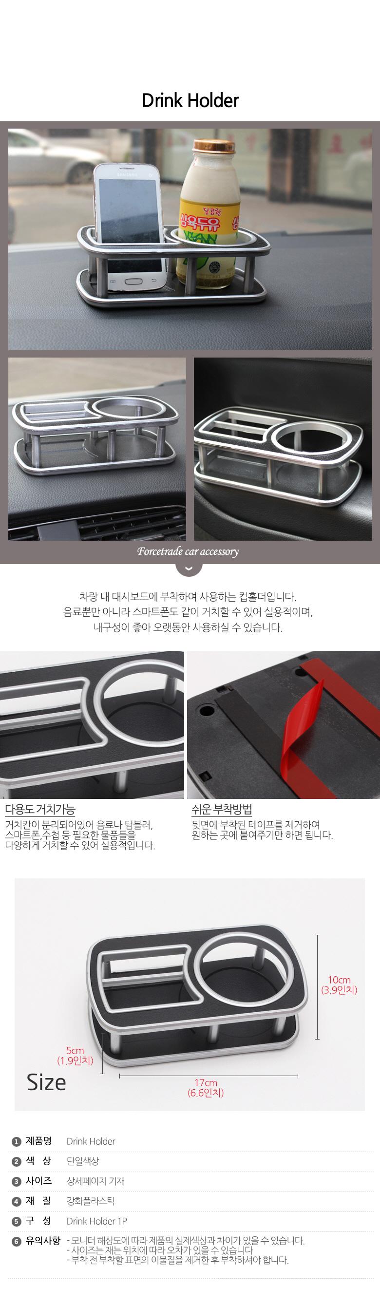 드링크 홀더 차량용품 자동차용품 차량소품 홀더 - 포스트레이딩, 6,800원, 차량용포켓/수납용품, 포켓/파우치