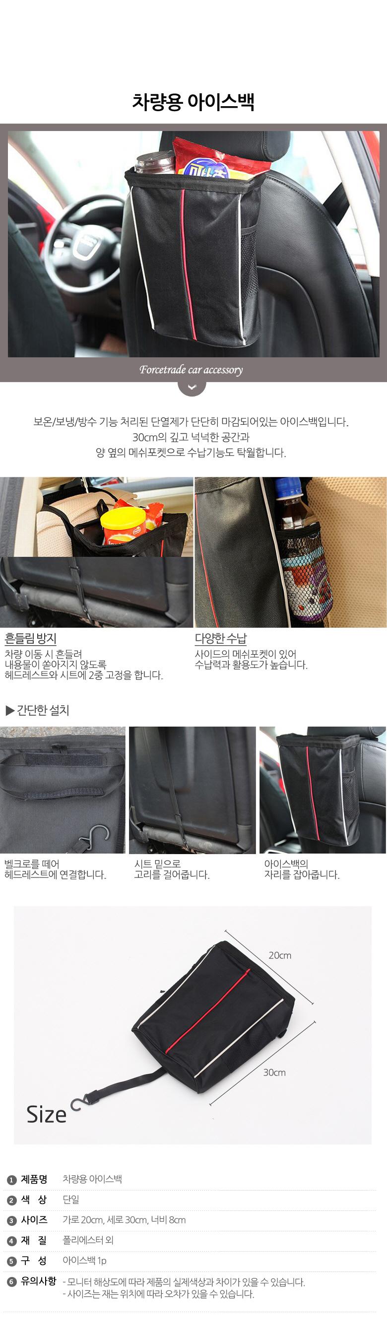 차량용 아이스백 차량용품 자동차용품 차량소품 - 포스트레이딩, 6,500원, 카인테리어, 실내 악세서리