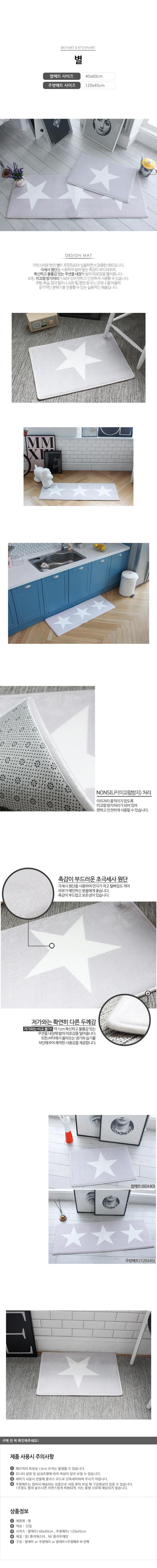 별 주방매트 극세사매트 욕실매트 - 포스트레이딩, 7,000원, 디자인 발매트, 디자인