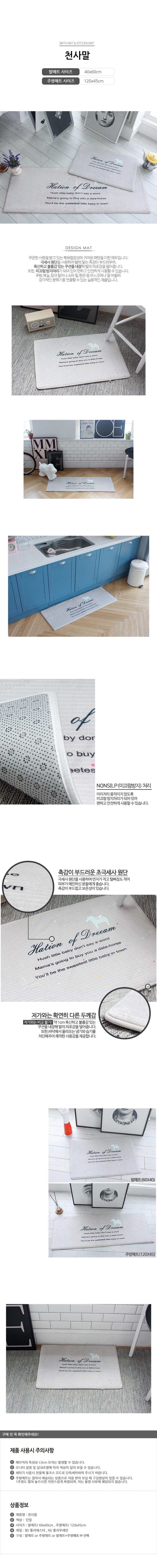 천사말 발매트 극세사매트 욕실매트 - 포스트레이딩, 3,500원, 디자인 발매트, 디자인