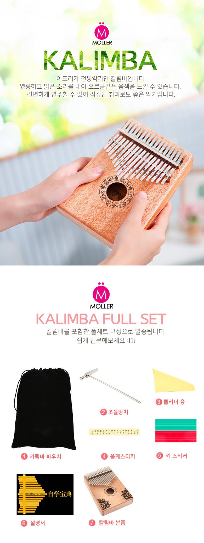 칼림바 17건반 C형 손가락 피아노 풀세트 엄지피아노 - 포스트레이딩, 26,000원, 기타 악기/음향기자재, 기타