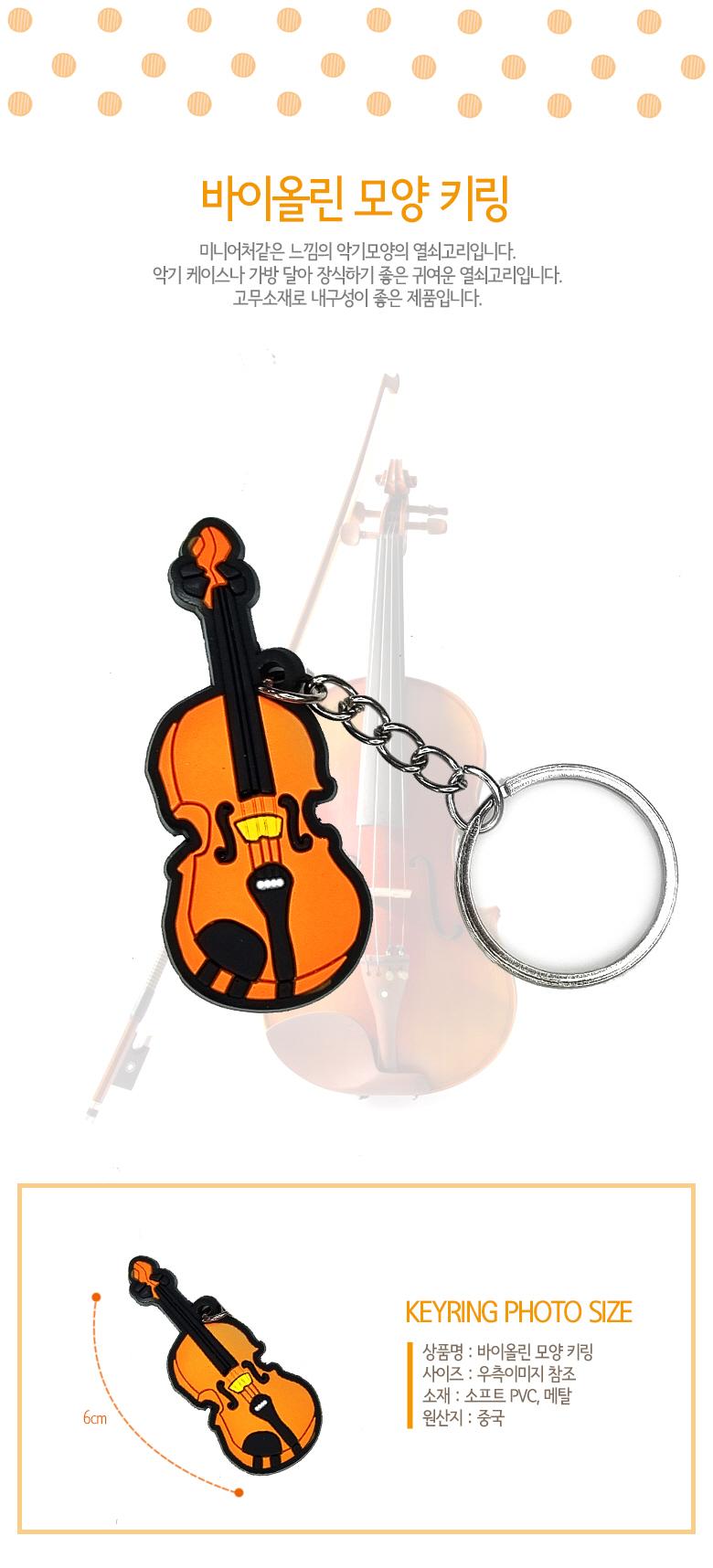 바이올린 모양 키링 악기 열쇠고리 미니어처 - 포스트레이딩, 1,500원, 기타 악기/음향기자재, 기타