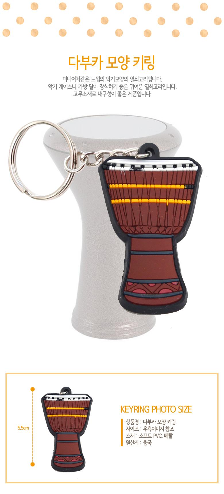 다부카 모양 키링 악기 열쇠고리 미니어처 - 포스트레이딩, 1,500원, 기타 악기/음향기자재, 기타
