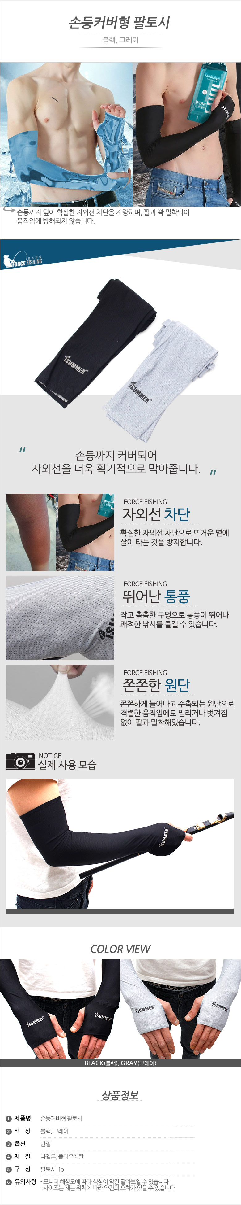 손등커버형 팔토시 햇빛차단용 낚시용 손팔토시 - 포스트레이딩, 2,500원, 낚시용품, 안전용품