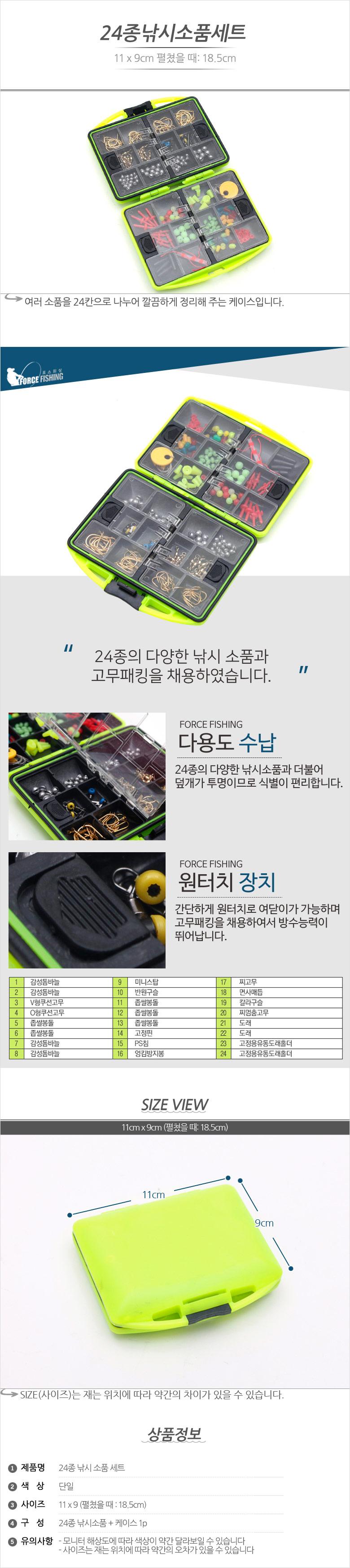 24종 낚시소품세트 박스 채비 수납 - 포스트레이딩, 6,800원, 낚시용품, 바늘