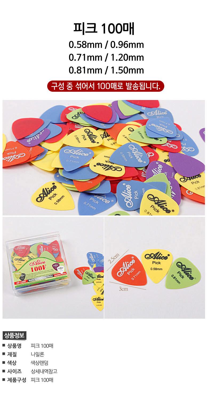 피크100매 기타피크 통기타피크 피크 튜닝 - 포스트레이딩, 6,900원, 기타/우쿨렐레, 클래식 기타
