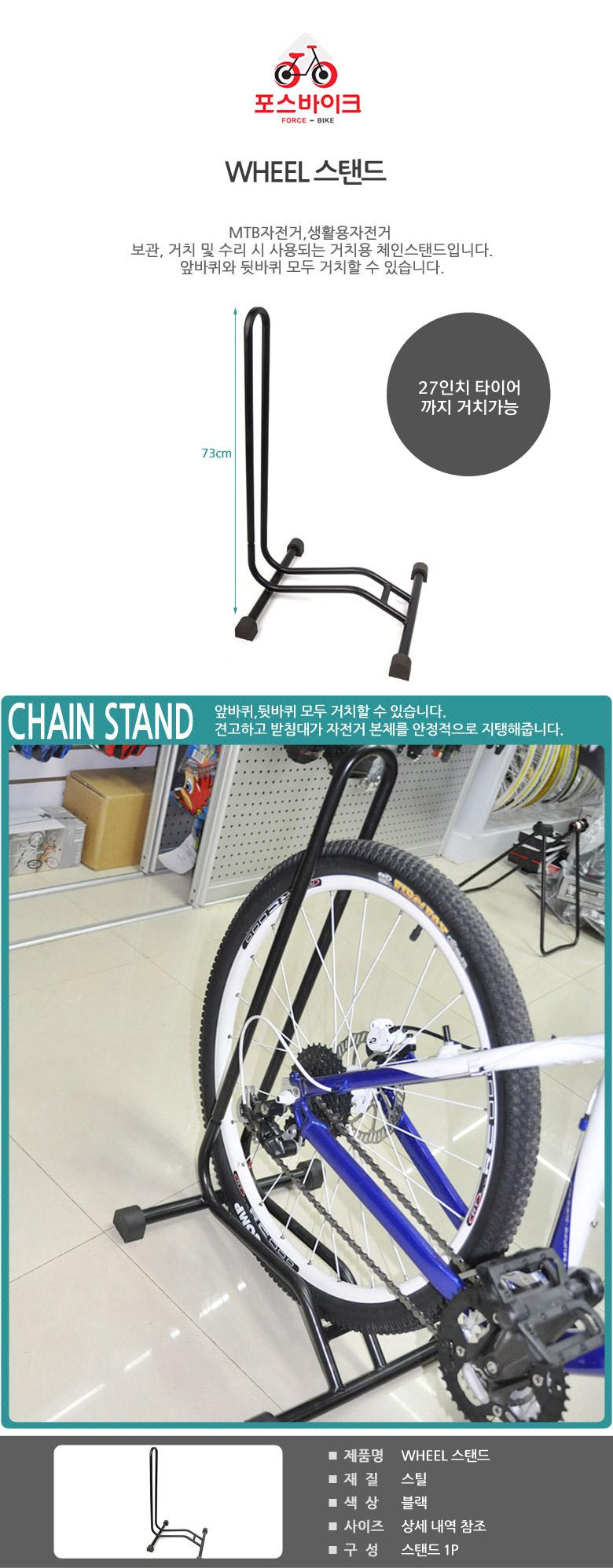 WHEEL스탠드 자전거용품 스탠드 자전거받침대 - 포스트레이딩, 8,400원, 자전거 악세서리, 거치대/스탠드